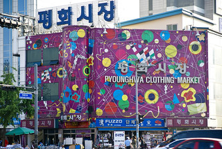 Pyounghwa Clothing Market | by riacale