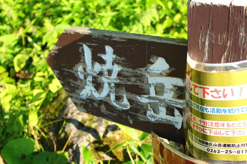 焼岳_25