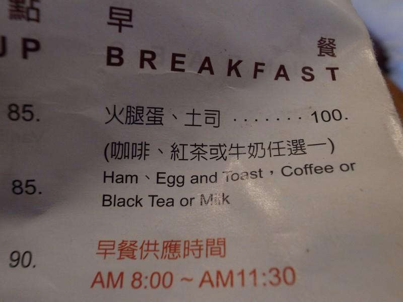 早餐menu
