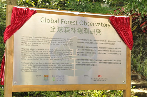 Sat, 06/25/2011 - 09:38 - Hong Kong Global Forest Observatory Launch Ceremony