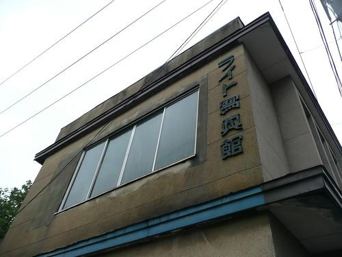 P1030997.JPG | by teikan