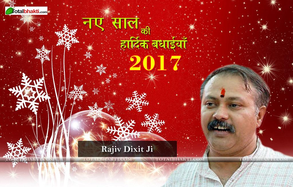 Rajiv-Dixit-Ji-New-Year-Wallpaper | Rajiv-Dixit-Ji-New-Year-… | Flickr
