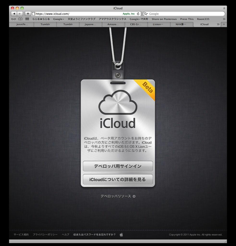 MacOSXアップデート:Cloud時代への第一章 iTunes in the Cloud