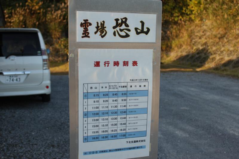 恐山のバス