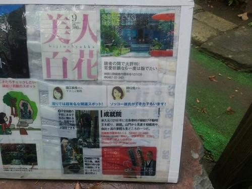 2011/10/15 (土) - 13:21 - なんだこりゃ?!