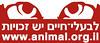 סטיקר לבעלי חיים יש זכויות - אדום