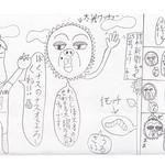 ナスオ & 太光ワッチョー(たいこう) & イモッチ