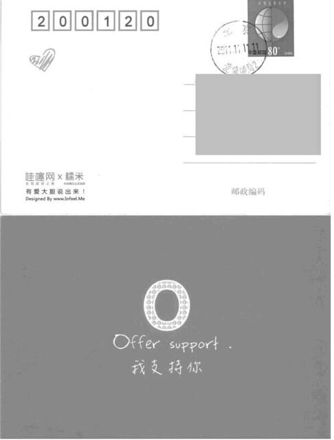 北京爱情邮局地址_兹收讫2011.11.11从北京 爱情邮局寄来的匿名明信片一张,地址 ...