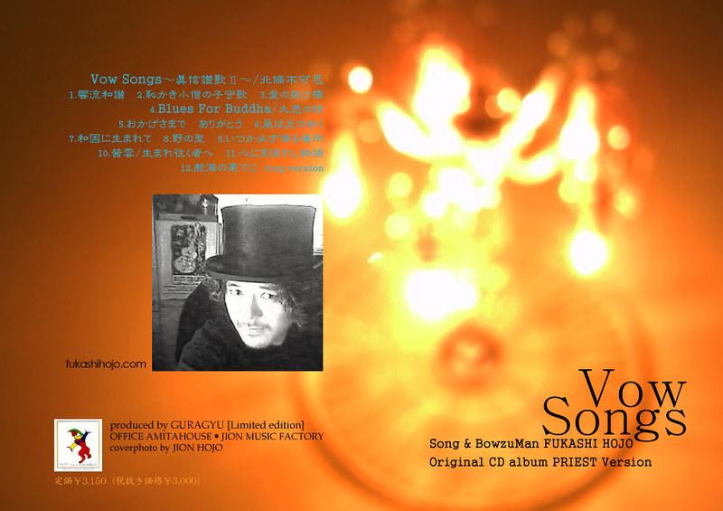 北條不可思CDアルバム『VowSongs/眞信讃歌』 | CDアルバム『VowSongs/眞信讃歌』 TALL CASE… | Flickr