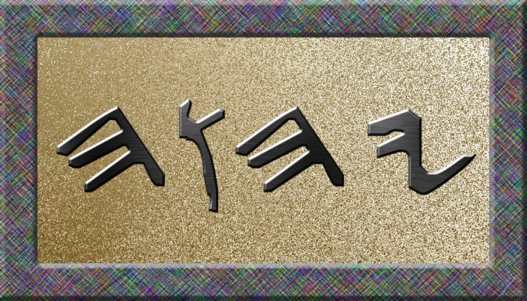 YHWH in ancient Hebrew text | Israel Ysrayl | Flickr