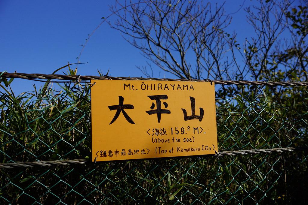 大平山山頂 Summit of Mt. Ohirayama