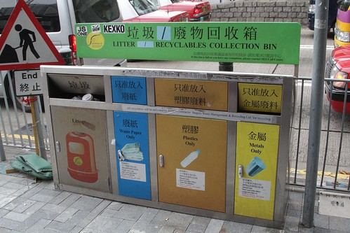 Censored 'Litter Cum Recyclables Collection Bin' in Hong Kong