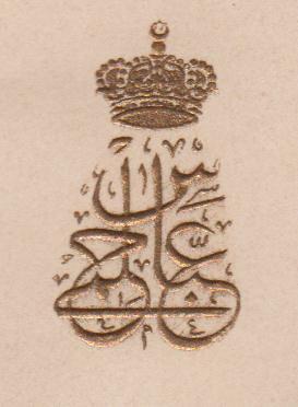 Khedive Abbas Hilmi Stationery Arabic Monogram Engraved Flickr