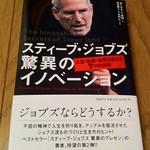 「スティーブ•ジョブズ 驚異のイノベーション」カーマイン•ガロ=著 買ってきた。ゆっくり読もーっと。