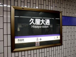 久屋大通駅/Hisaya-odori Station | by tirol28