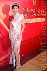2011香港小姐誕生 朱晨麗摘后冠