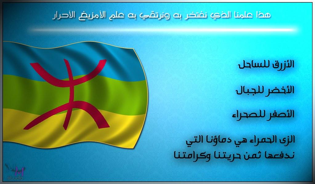 Amazigh Flag Design   abdul-moheman madi   Flickr