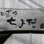 #5795 Chiyoda Taiyaki sign