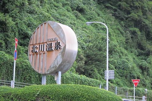 北側温泉の看板 | by Hisashi Photos