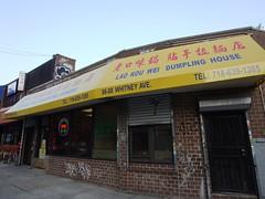 金, 2011-08-26 18:55 - Lao Kou Wei Dumpling House