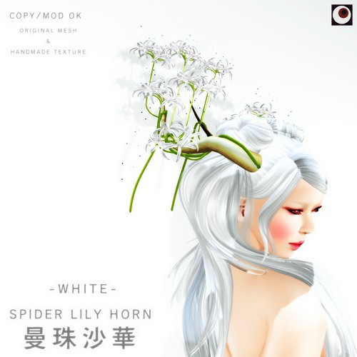*NAMINOKE*MANJUSHAGE HORN WHITE | by taiko McCaw