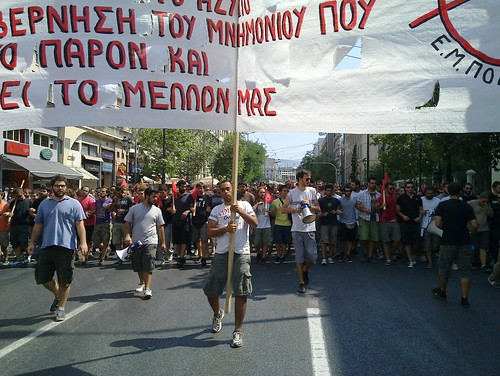 Student protest against educational reforms now in Athens | by endiaferon