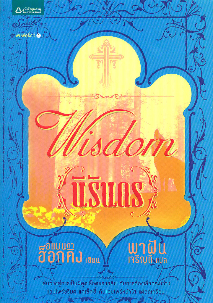30 1000138203 1 Front Wisdom Www Naiin Com Product Flickr
