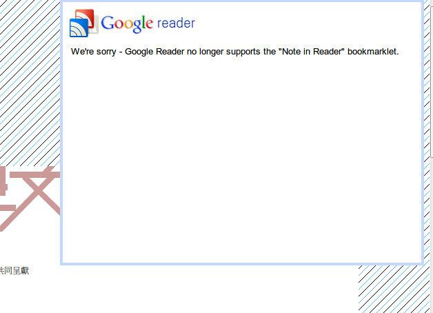 Google阅读器的书签工具失效了,要抗议
