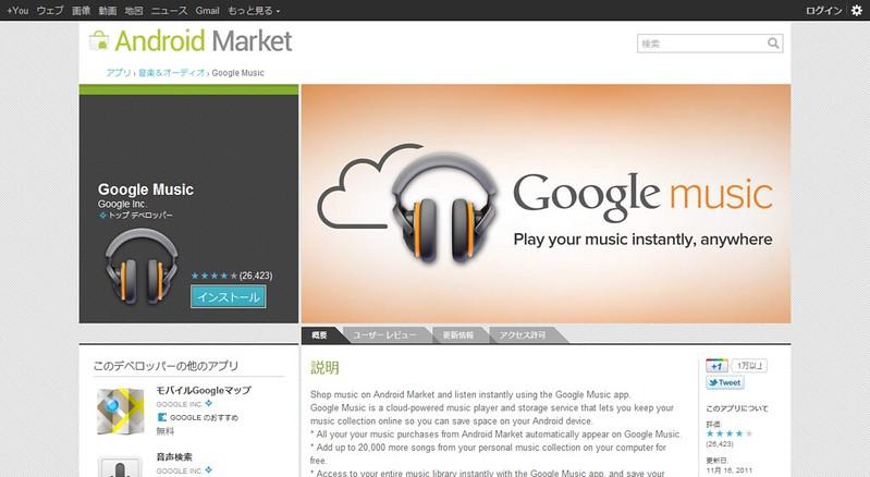 Google Music - Android マーケット
