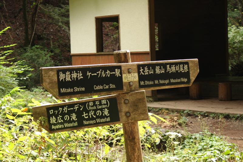 大岳山_23