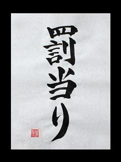 bachiatari | by japanese-kanjisymbols