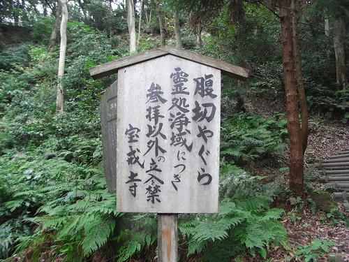 2011/11/05 (土) - 11:59 - 腹切りやぐら