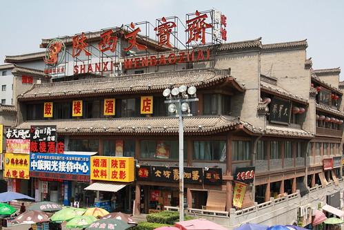 Shanxi Wenbaozhai