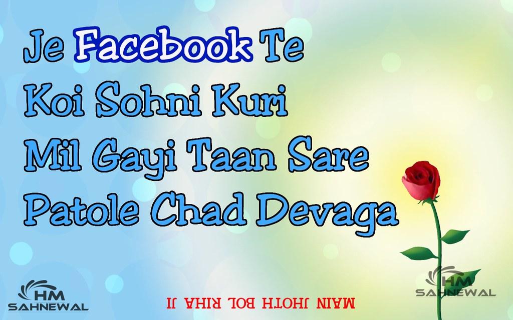 punjabi facebook funny | punjabi wallpaper punjabi shayari s… | Flickr