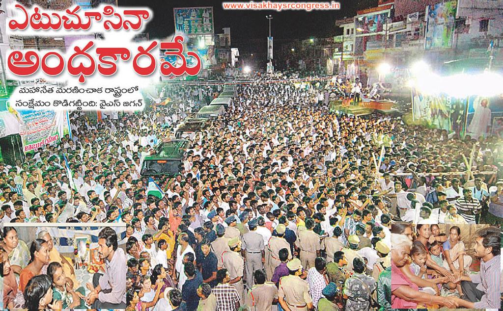 Jagan's meeting in Krishna District , Sep 29 | Sri YS Jagan