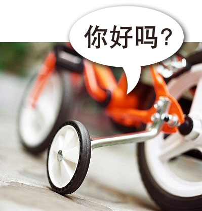 Training wheels: ni hao ma?