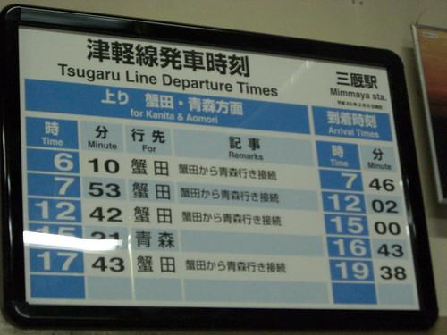 三厩駅/Mimmaya Station | by tirol28