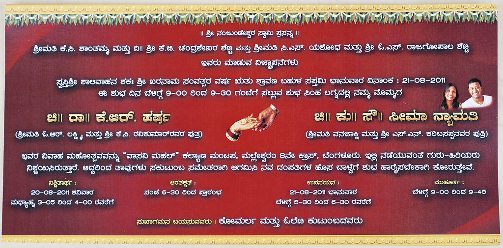 My Wedding Invitations Harsha K R Flickr
