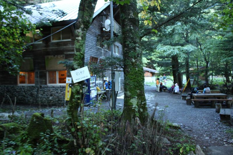 広河原山荘