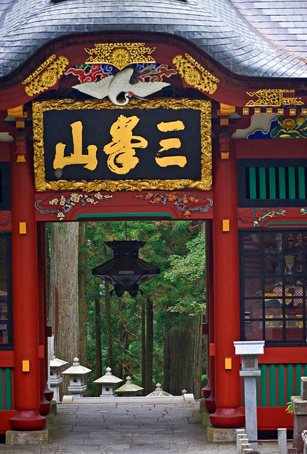 Mitsumine Shrine Entrance Gate