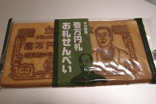 大分銘菓 壱万円札お札せんべい   by Zengame