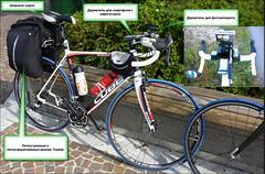 Мой любимый велосипед в походном оснащении