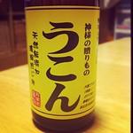 先日長崎出張の際、買った「うこん」効きそうだ。