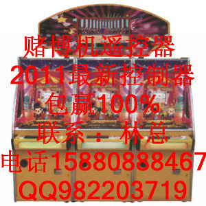游戏机遥控器专卖_大字板翻牌遥控器 | 大字板翻牌游戏机遥控器QQ982203719(林总)24 ...