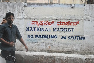 no parking no spitting | by the measure of mike