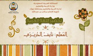غلاف تحضير لغة عربية