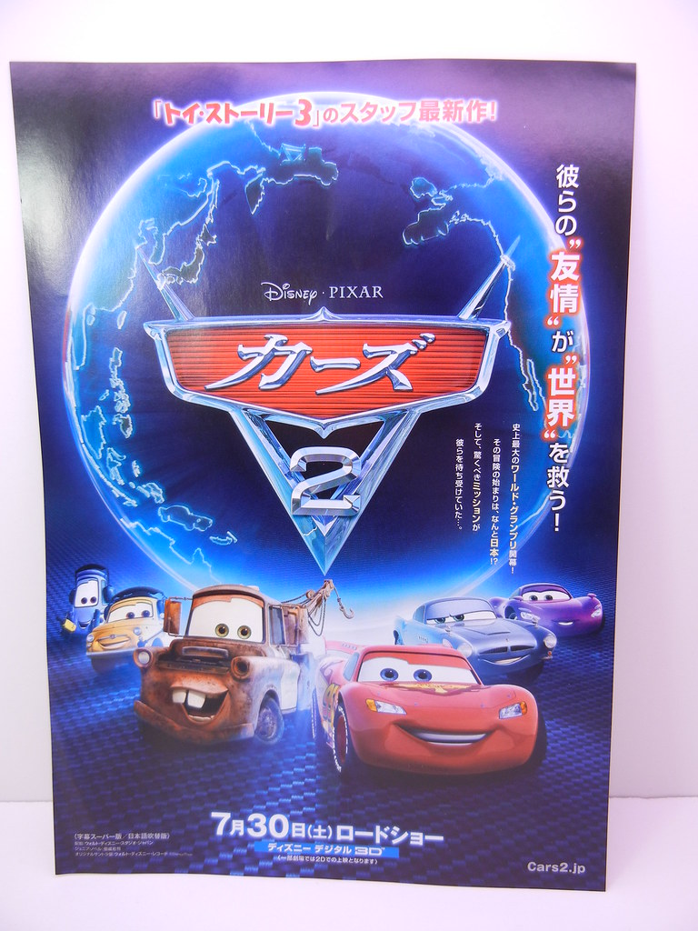 Disney Cars 2 Japan Mini Movie Poster Pamphlet 4 Flickr