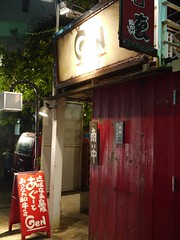 月, 2011-10-03 19:41 - 焼き肉屋 Gen