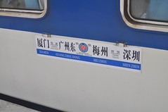 Xiamen-Guangzhou (14h)