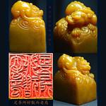 田黃印章 Tianhuang Stone seal carving and calligraphy